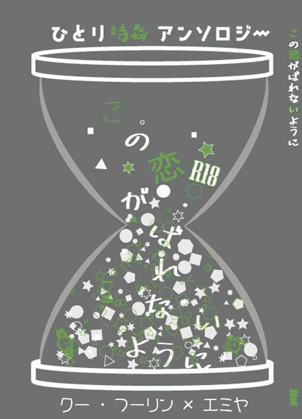 この恋がばれないように [黒猫行進曲(雛鼠)] Fate/Grand Order