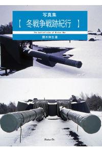 冬戦争戦跡紀行