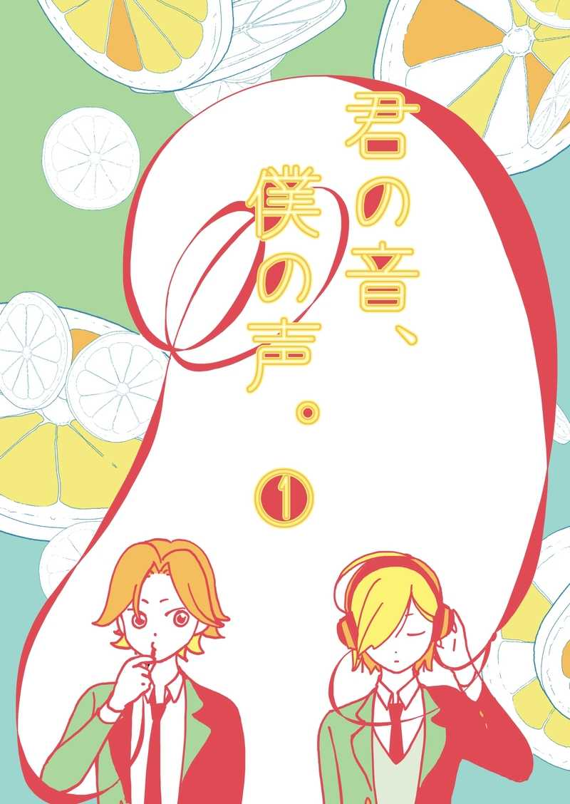 君の音、僕の声。(1) [Minamo(ちかく)] 弱虫ペダル