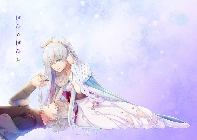 はなのはなし [発酵食品(102)] Fate/Grand Order