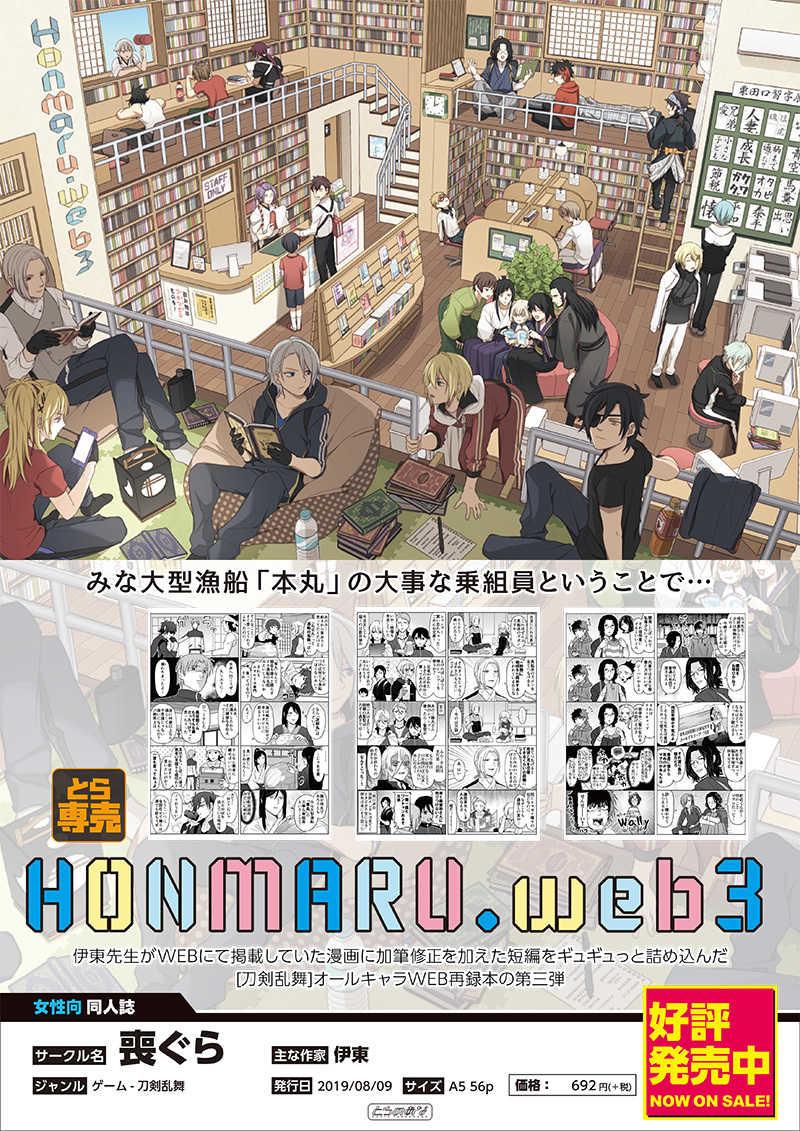 HONMARU.web3