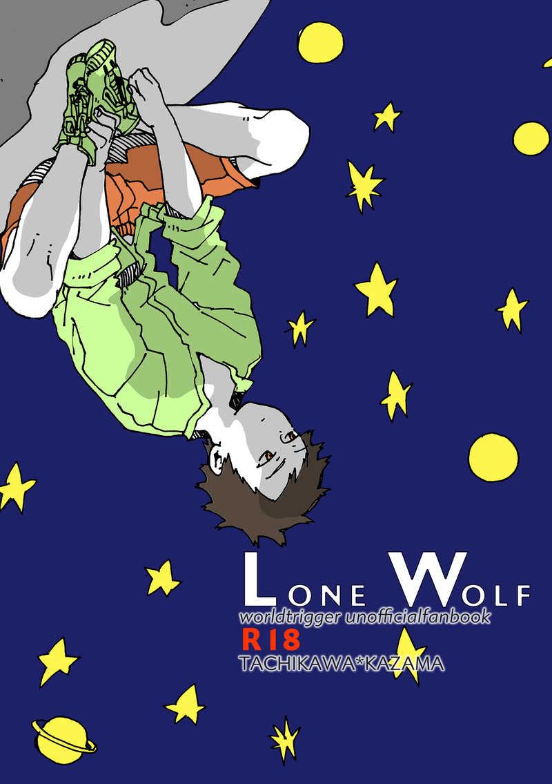LONE WOLF [3秒(wasabi)] ワールドトリガー