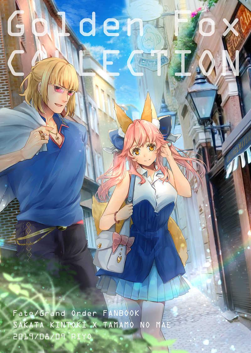 Golden Fox COLLECTION [ぴよよ(ぴよ)] Fate/Grand Order