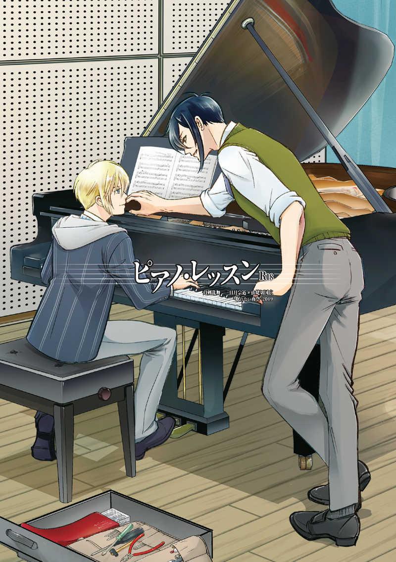 ピアノ・レッスン [眠れない夜空(藤井咲)] 刀剣乱舞