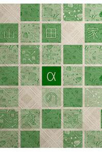 山田家+αの食卓
