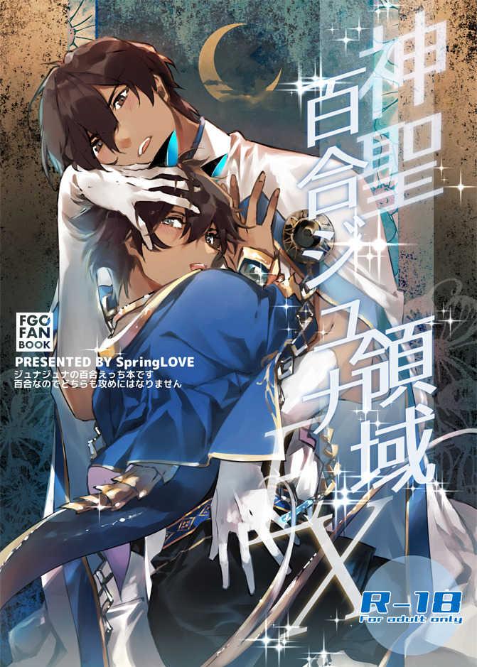神聖百合ジュナ領域EX [SpringLOVE(まだら)] Fate/Grand Order