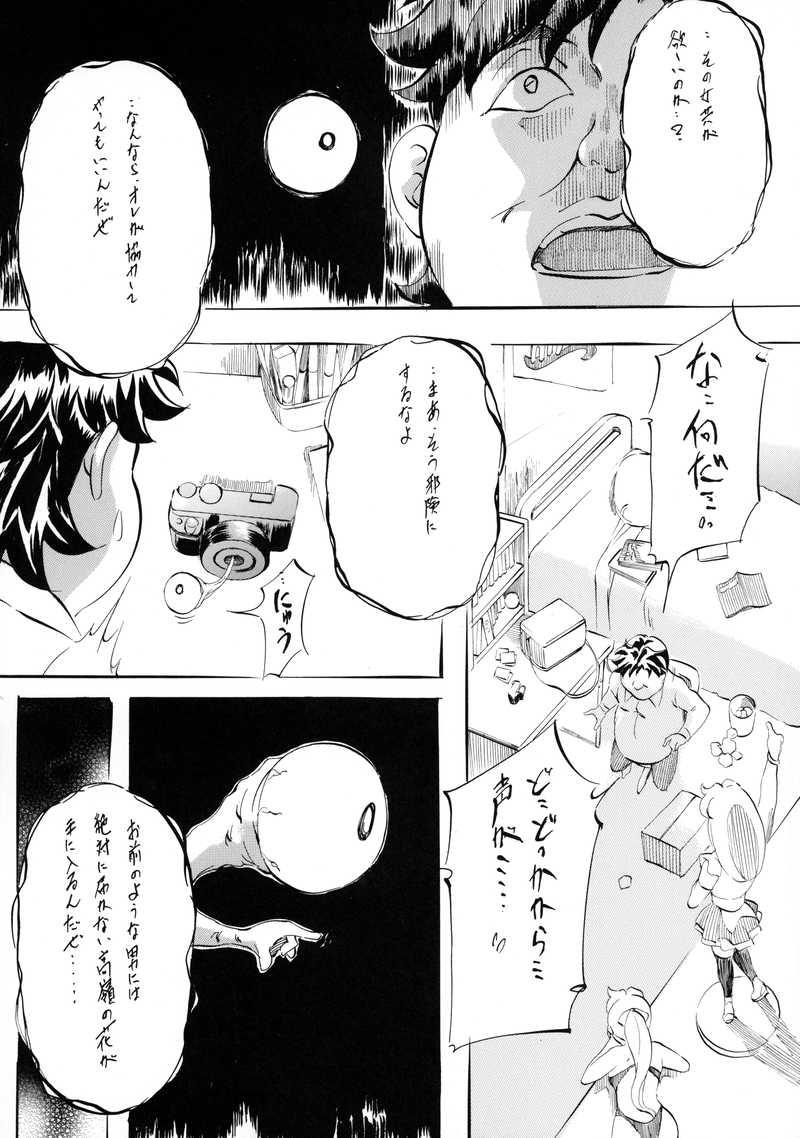 亜衣&麻衣 SH ~愛の巣~