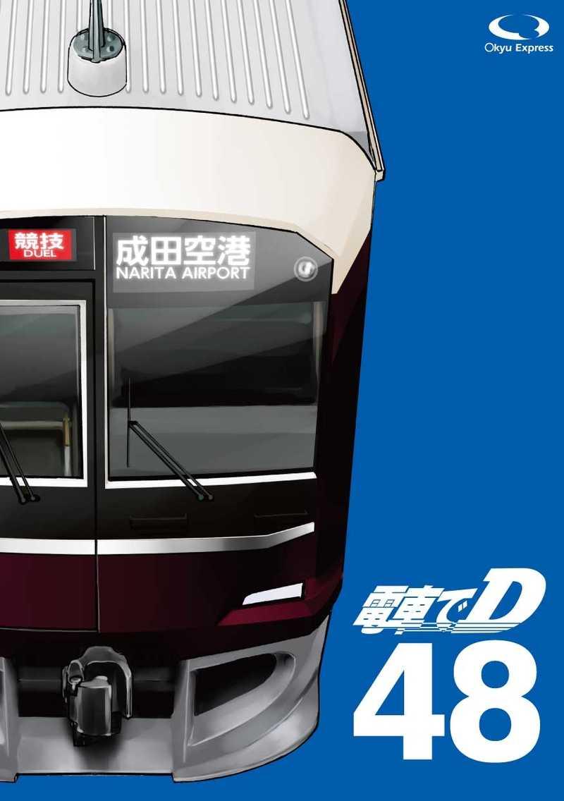 電車でD48 [○急電鉄(きよ○)] 頭文字D