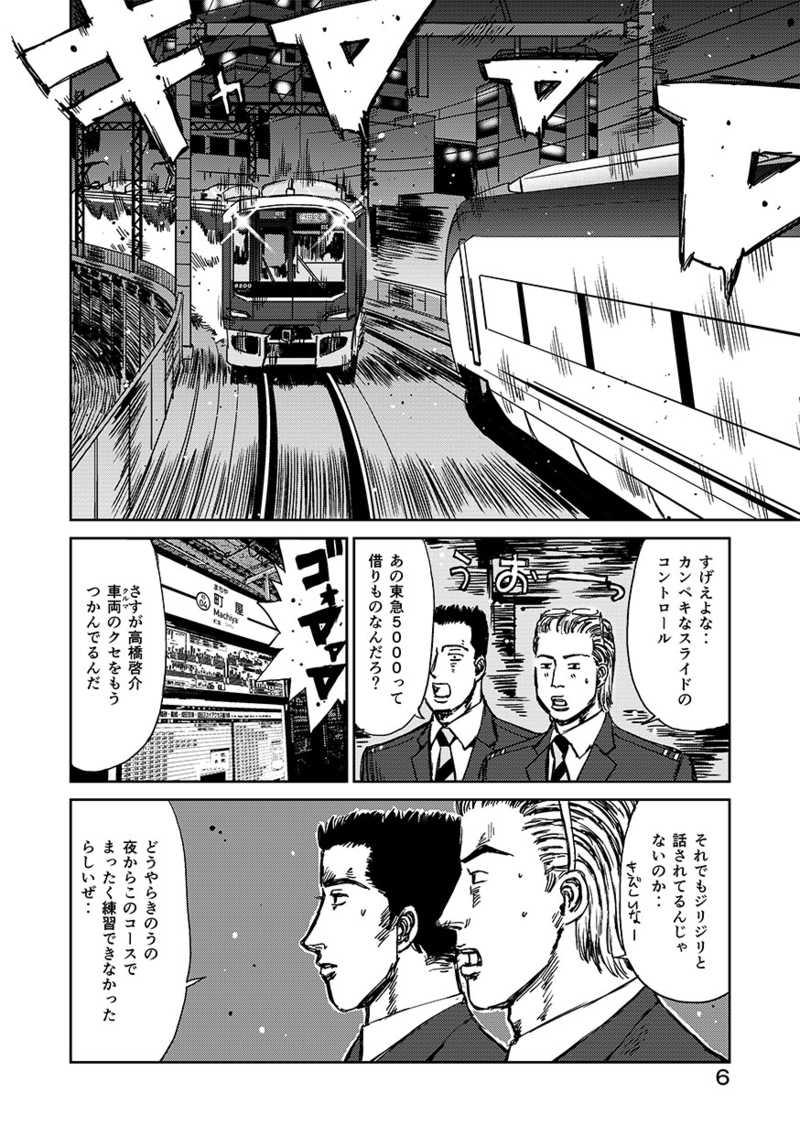 電車でD48