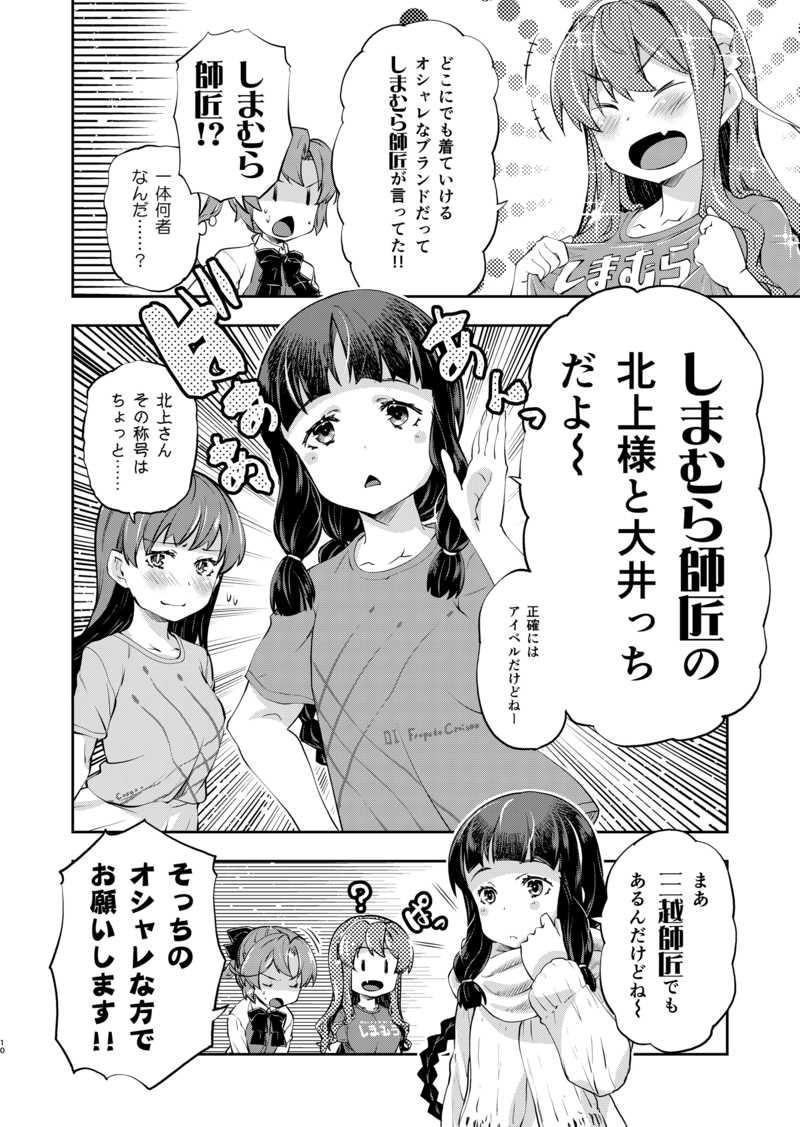 長波サマは変わりたい!!