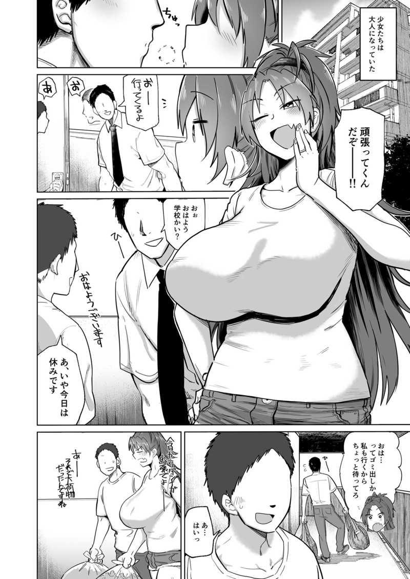 おとなりの元佐倉さん