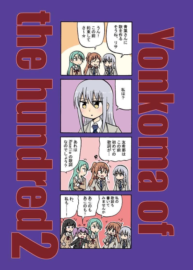 Yonkoma of the hundred2 [空想舟(くらげもどき)] BanG Dream!