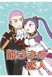 姫さまの恋人