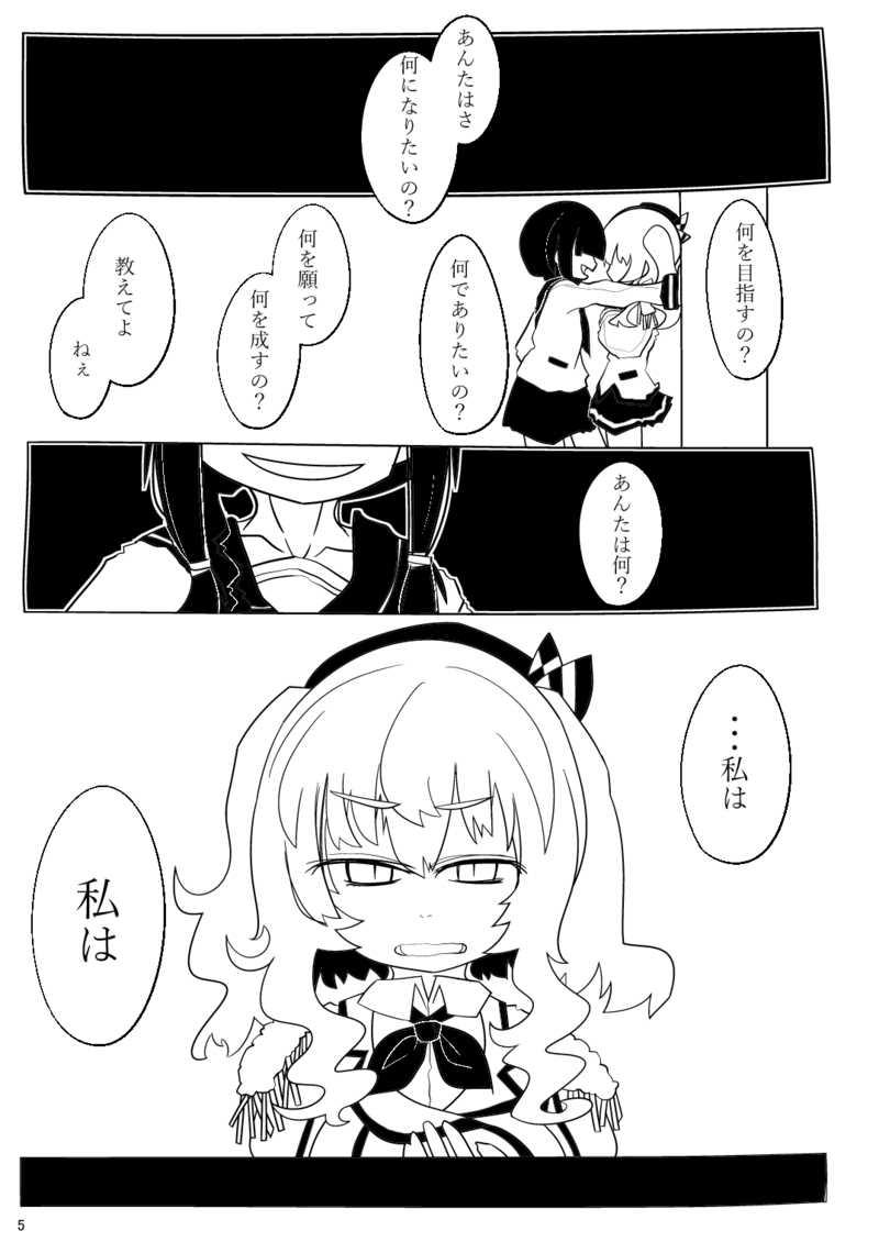 重雷装巡洋艦『鹿島』