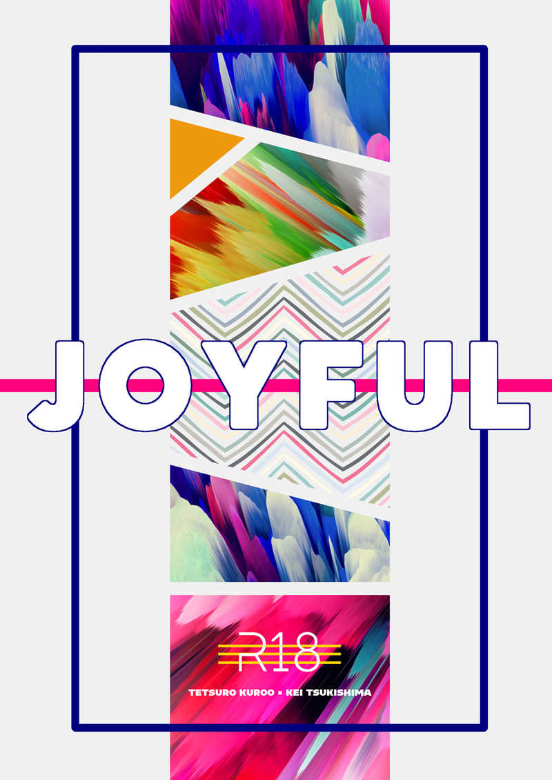 JOYFUL [禅文堂(まち)] ハイキュー!!