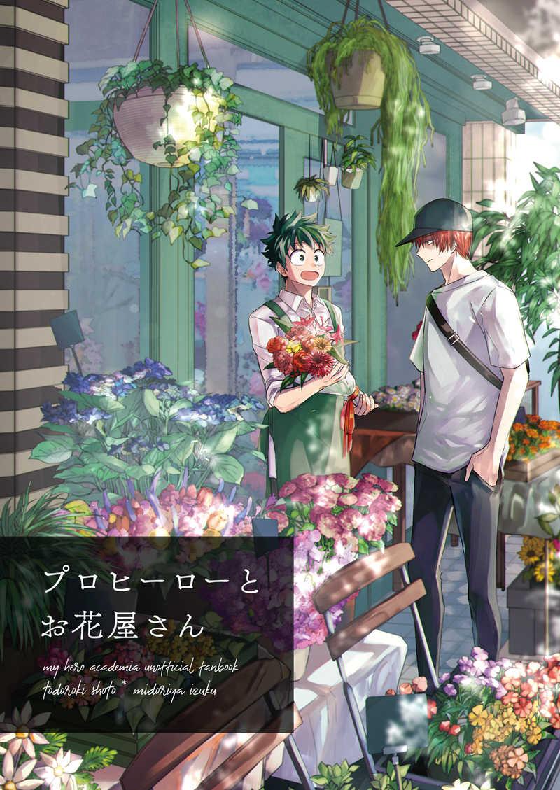 プロヒーローとお花屋さん