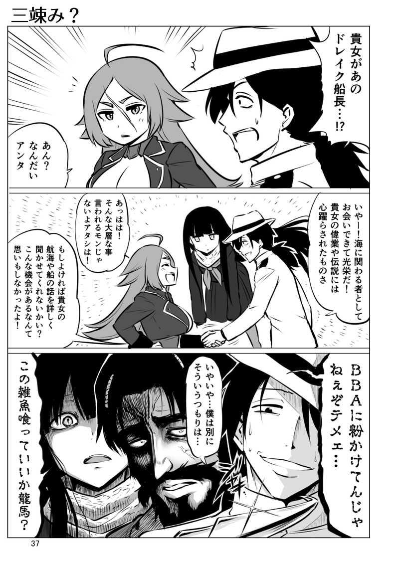 スケベマスター総集編