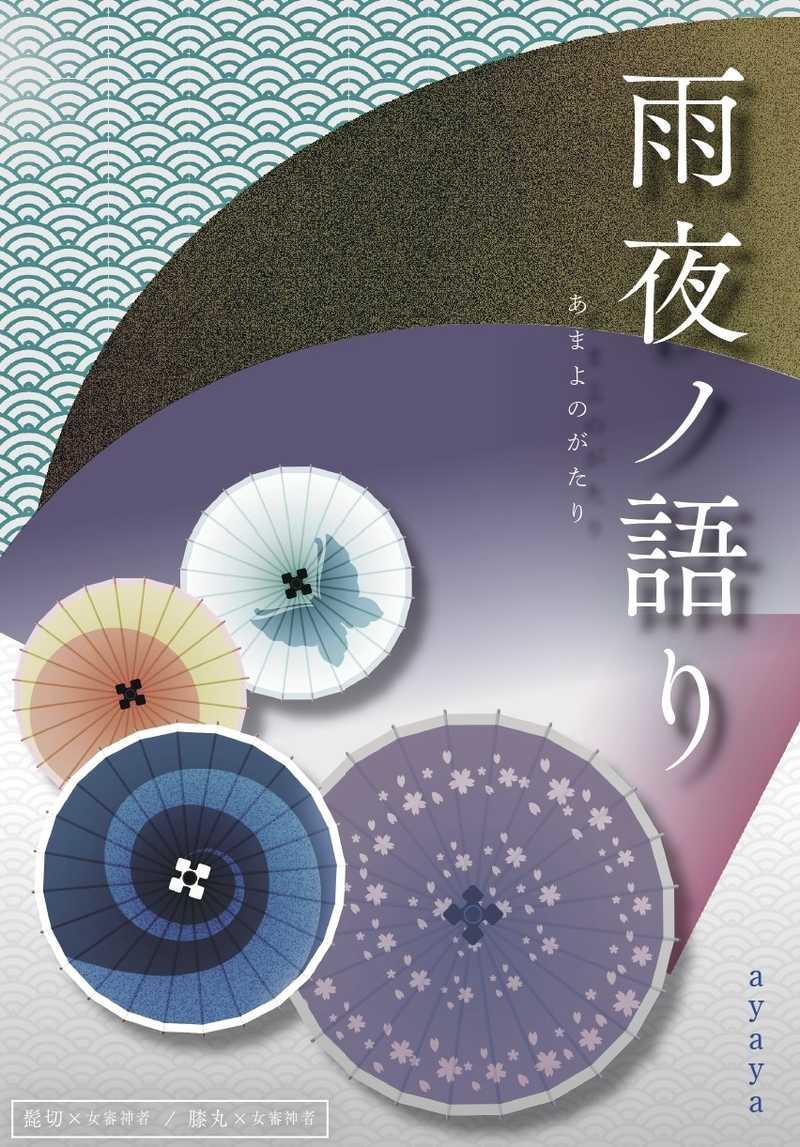 夏の新刊セット [花語り(ayaya)] 刀剣乱舞