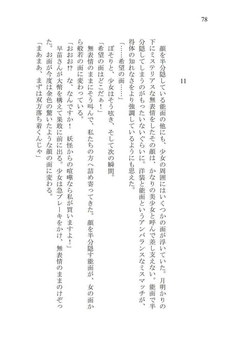 こちら秘封探偵事務所 心綺楼編