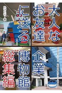 企業博物館へ行こう!総集編1-9