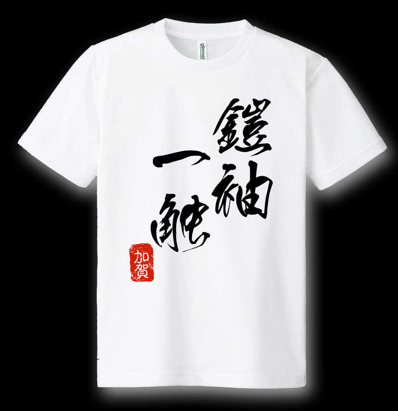 ドライメッシュTシャツ 鎧袖一触 Lサイズ