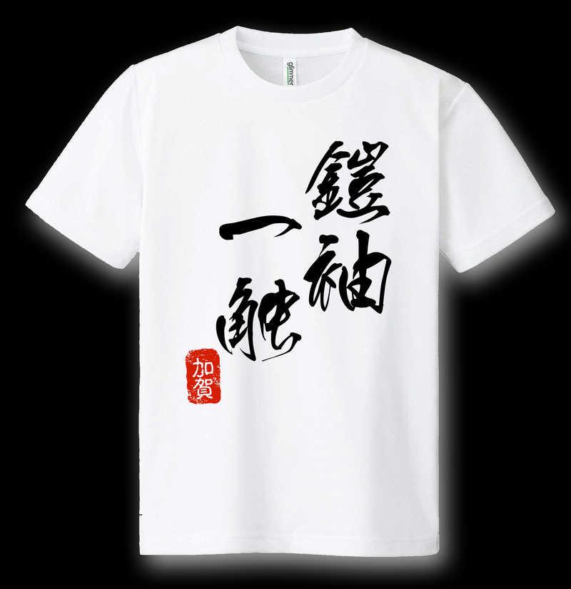 ドライメッシュTシャツ 鎧袖一触 LLサイズ
