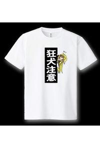 ドライメッシュTシャツ 狂犬注意 Lサイズ
