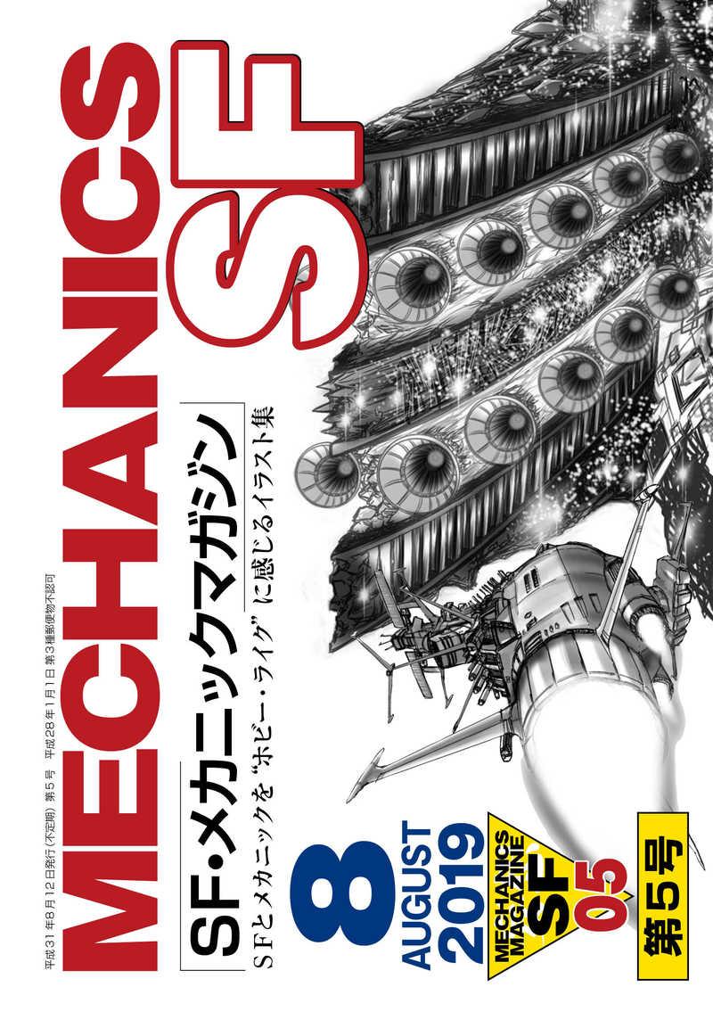 SFメカニックマガジン05