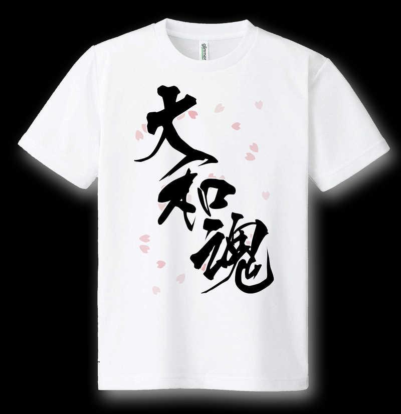 ドライメッシュTシャツ 大和魂 Lサイズ