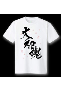 ドライメッシュTシャツ 大和魂 LLサイズ