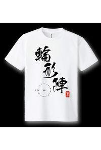 ドライメッシュTシャツ 輪形陣 Lサイズ