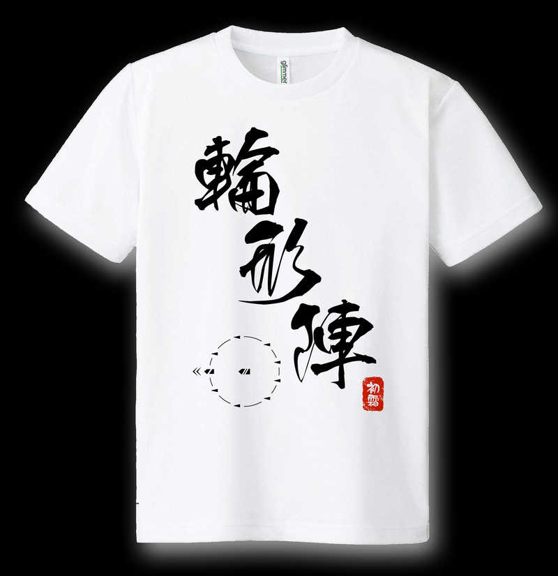 ドライメッシュTシャツ 輪形陣 4Lサイズ