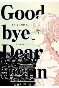 Goodbye Dear again