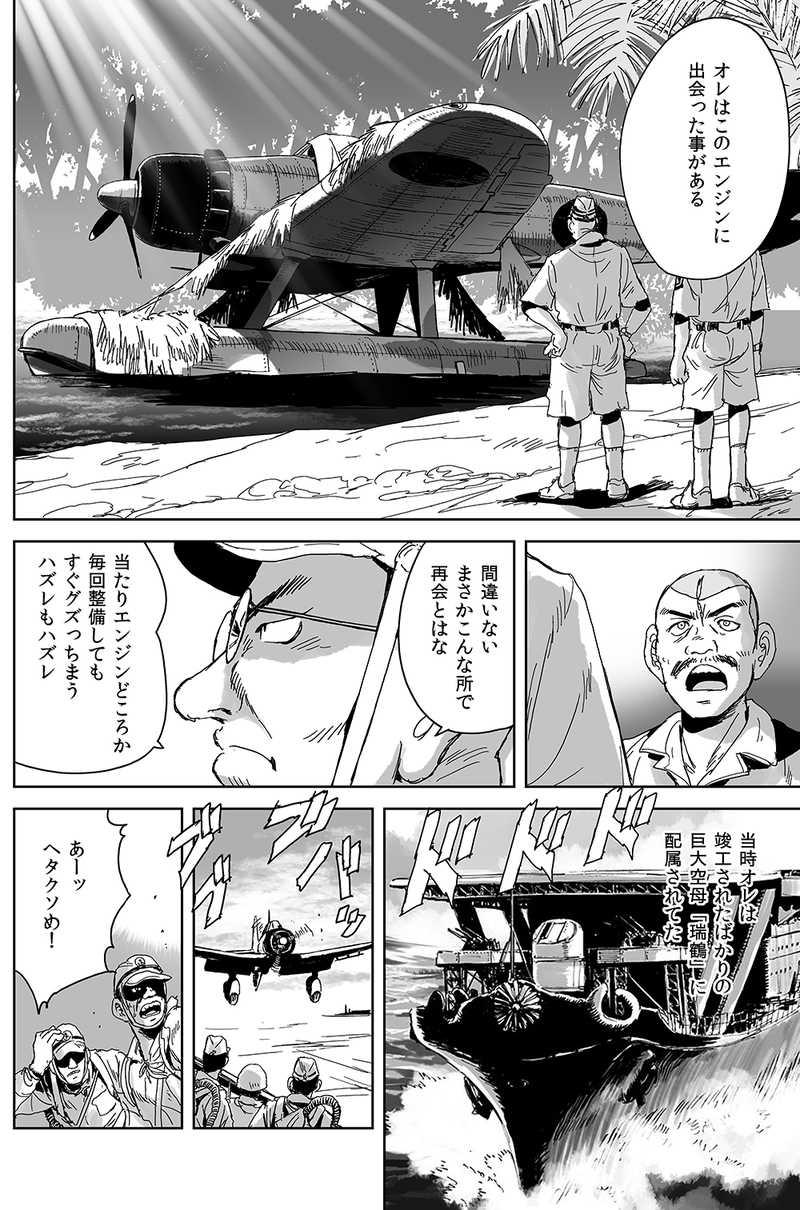 零式水偵物語6ソロモン航空撃滅戦