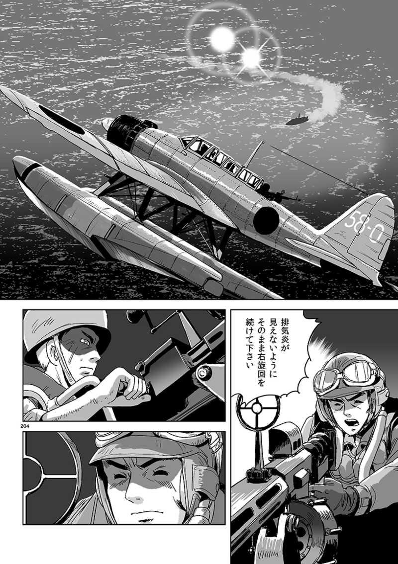 零式水偵物語 総集編1