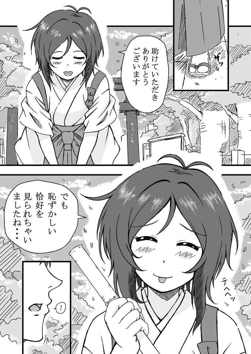 道明寺歌鈴ちゃんの本じゅちゅっ!6