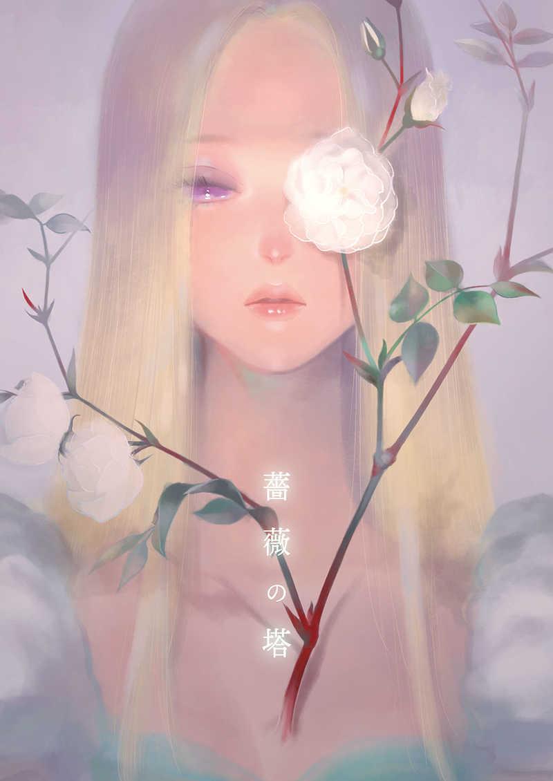 薔薇の塔 [rpdi(ノゾミ)] ファイナルファンタジー