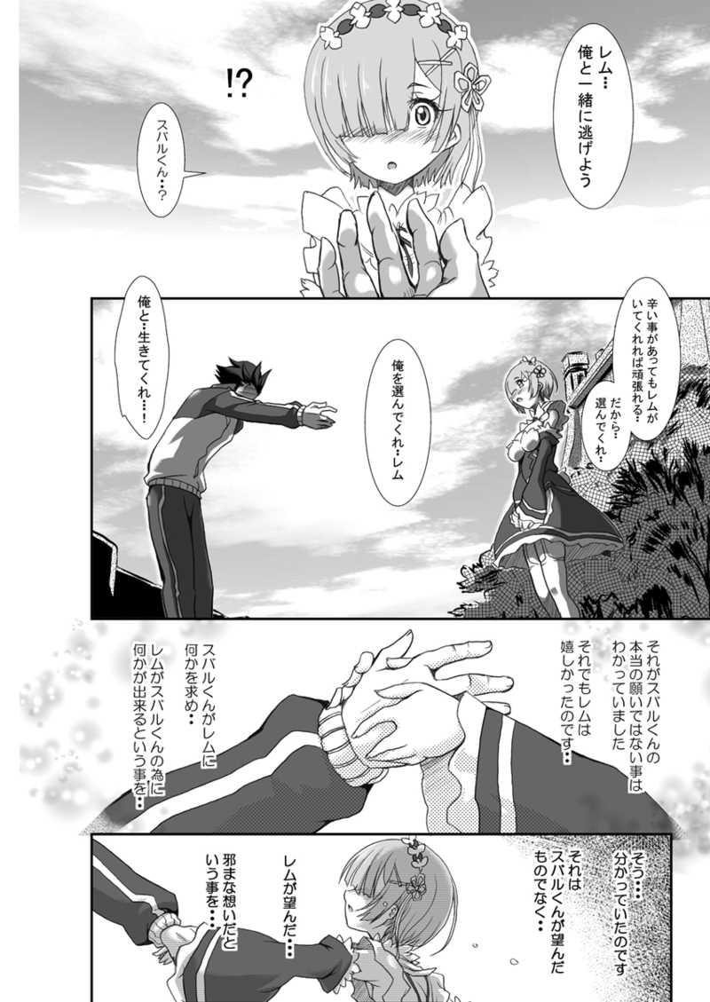 Rem:断章 ナツキ・レムのエロ漫画