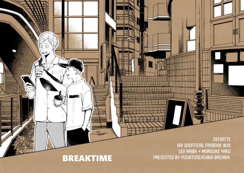 BREAKTIME [イチカバチカ。(ゆうちとせ)] ハイキュー!!