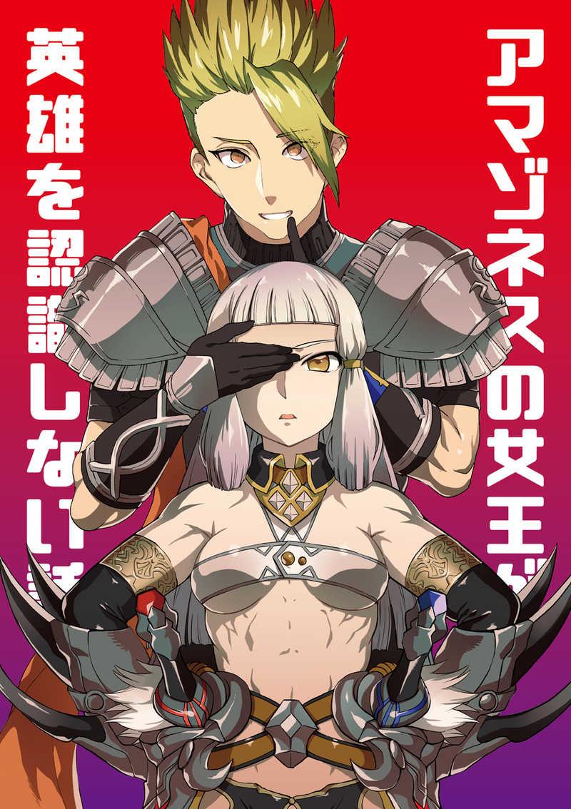 アマゾネスの女王が英雄を認識しない話 [ミシマミタカ(MIN)] Fate/Grand Order