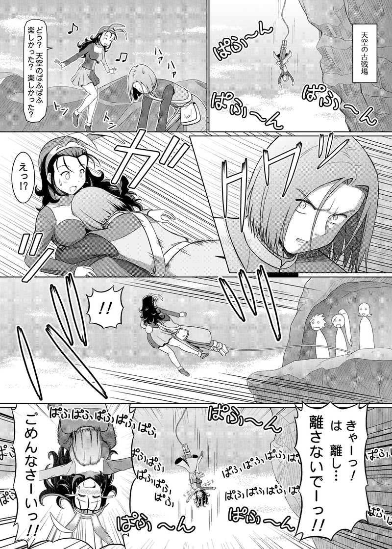 ドラクエ11PM(ぱふぱふマスターの略)2