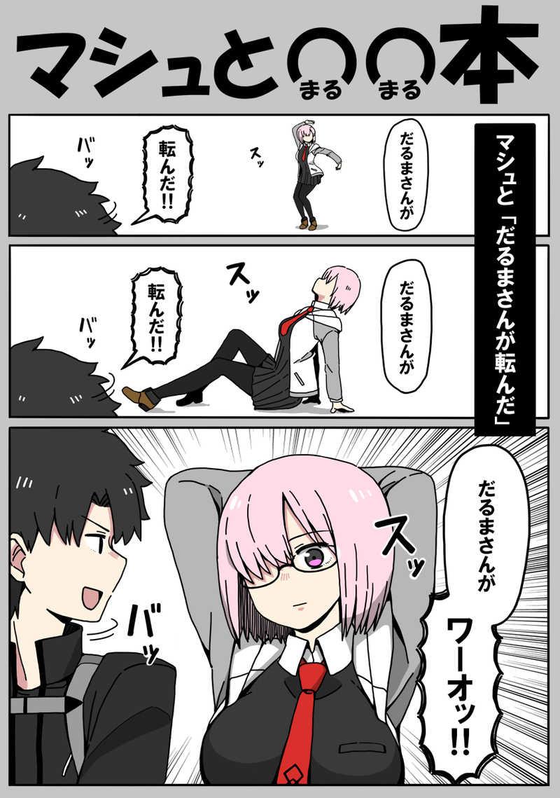 マシュと〇〇本 [たかしろ工場(たかしろ)] Fate/Grand Order