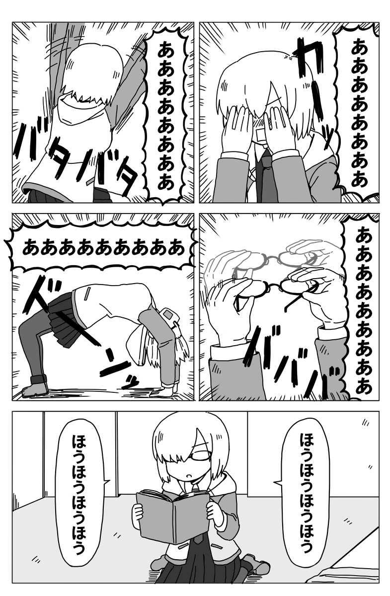マシュと〇〇本