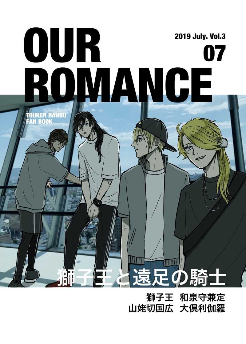 OUR ROMANCE 3 [Knights of Excursion(伊勢)] 刀剣乱舞
