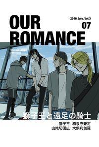 OUR ROMANCE 3