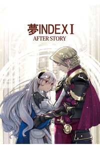 夢INDEX1-after story