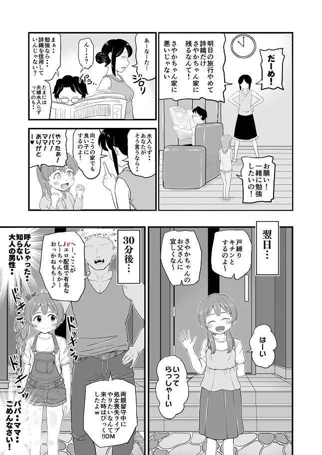 女児ビッチJSは目立ちたがり屋さん!!