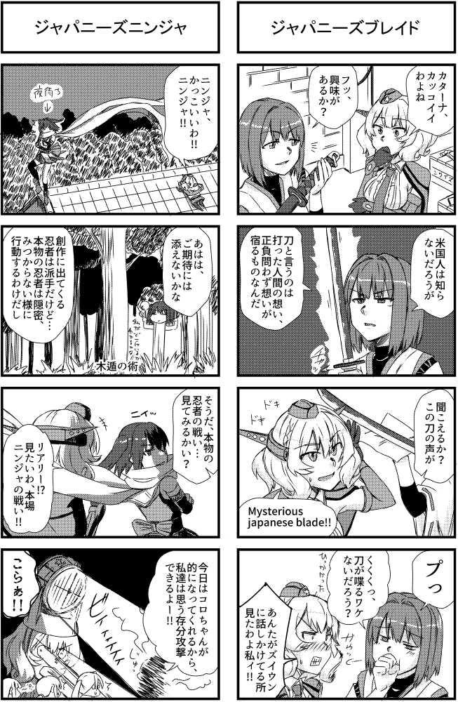 本場アメリ艦-コロラド編-