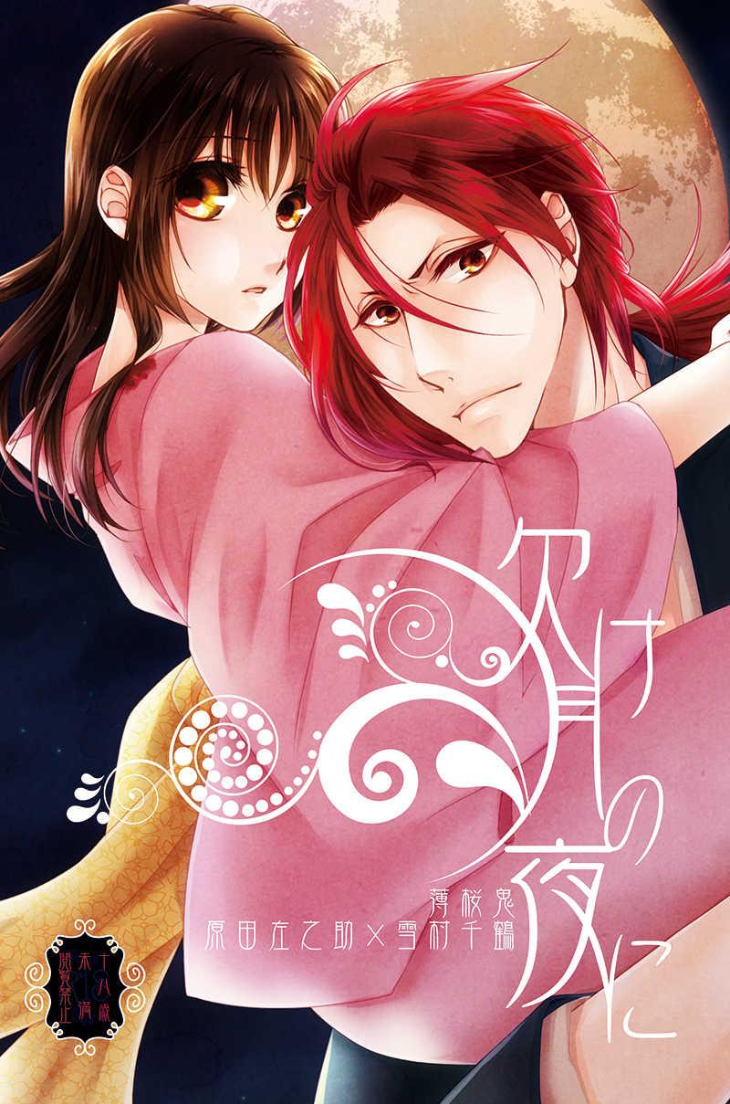 欠け月の夜に [Noble RED(舞 姫美)] 薄桜鬼