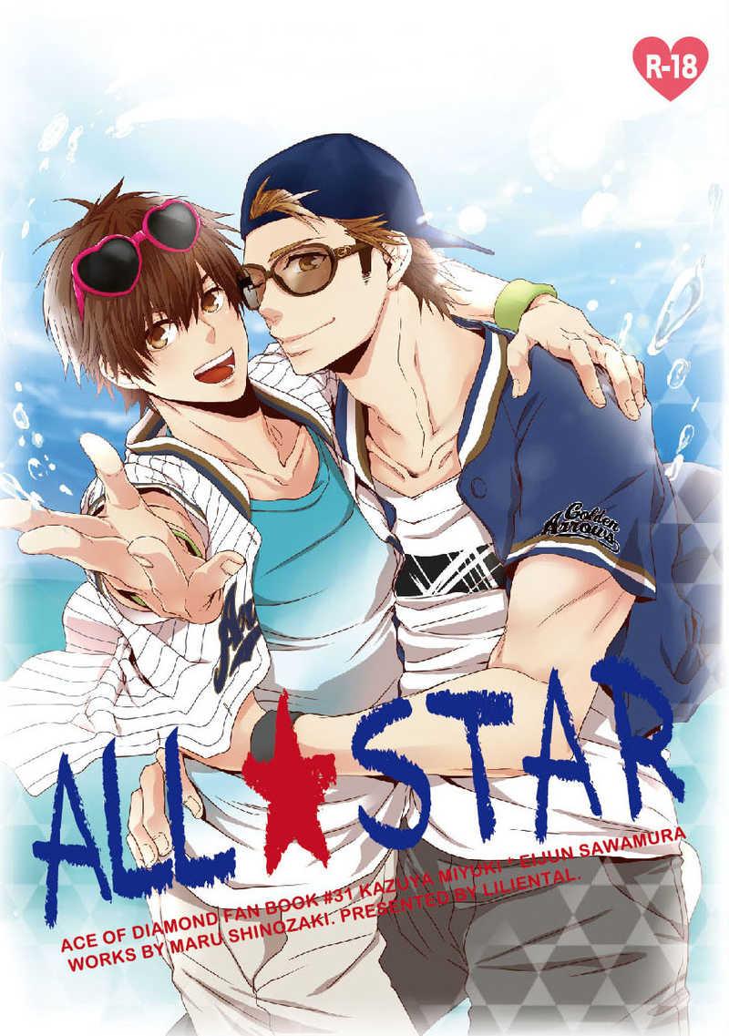 ALL STAR [Liliental(篠崎まある)] ダイヤのA